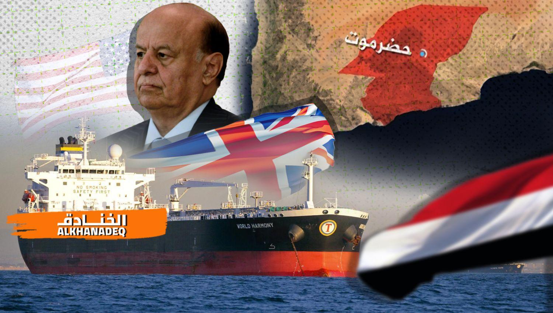 ناقلات النفط مقابل السواحل اليمنية... لنهب اليمن لا لإغاثته
