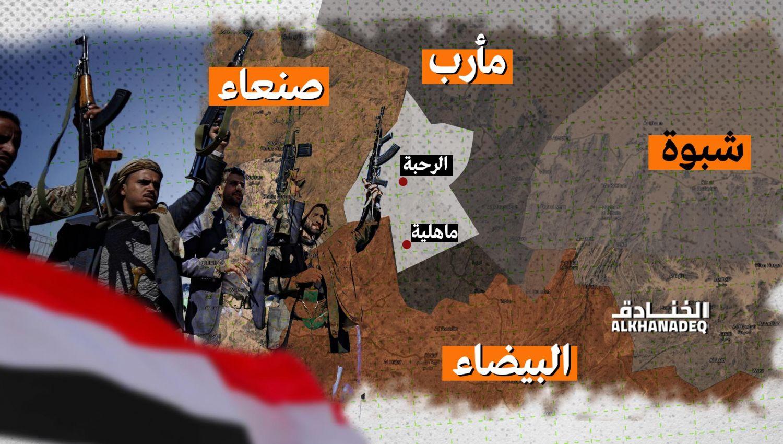 قوات صنعاء تحرر العمق الاستراتيجي لمأرب