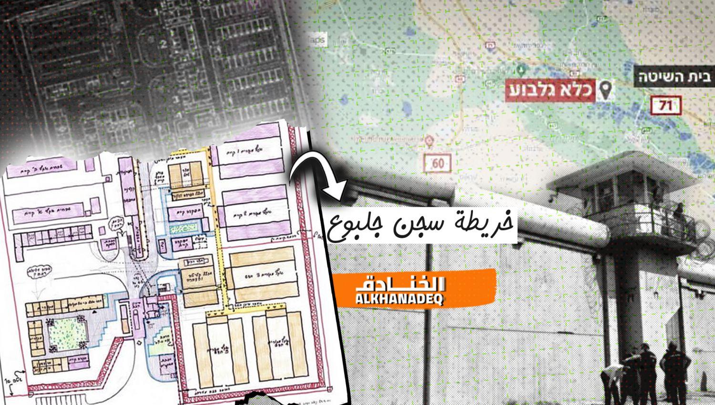 خرائط المعتقلات: تسريب يثير مخاوف إسرائيلية!
