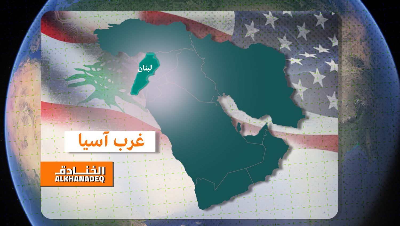 إحياء الدور الفرنسي آخر أوراق واشنطن في لبنان!