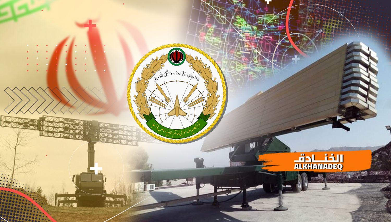 الرادارات العسكرية المتطورة: الأجواء الإيرانية عصيّة على الاختراق!