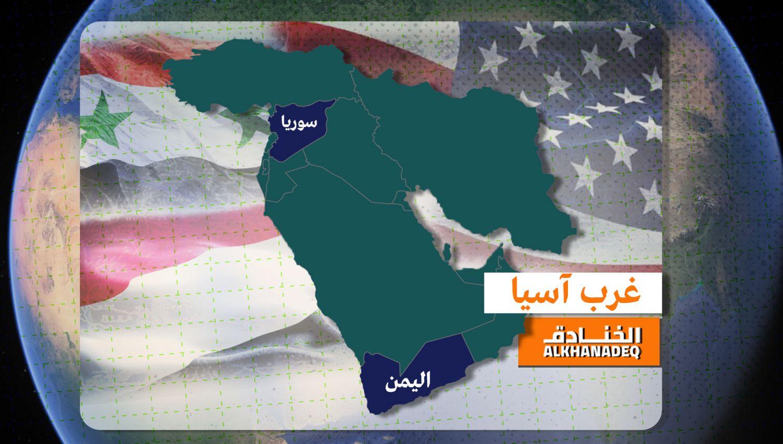 اخفاق واشنطن في سوريا واليمن يدفعها للتصعيد!