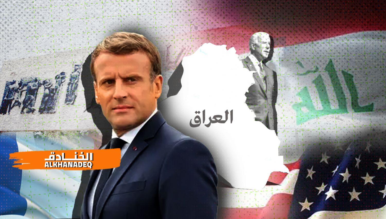 فرنسا وكيل عن أمريكا في العراق؟