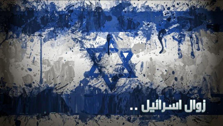 """الازمات التي ستواجهها """"إسرائيل"""" خلال 25 عاما... طريق إلى الزوال"""
