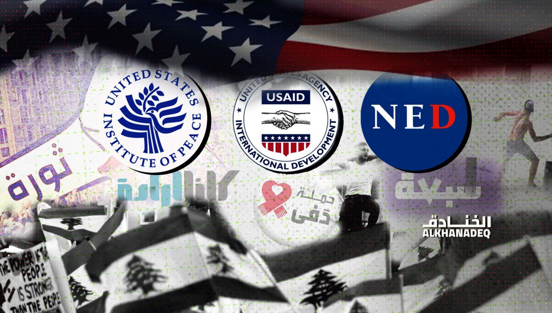 مدير الCIA: لا نريد الظهور كممولين لمنظمات المجتمع المدني في لبنان