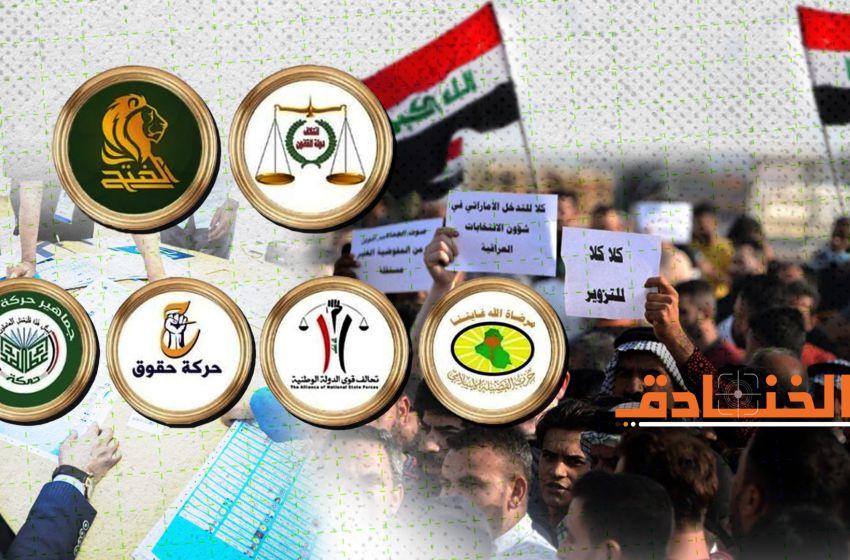 نتائج الانتخابات العراقية: معارضة الأكثرية لها