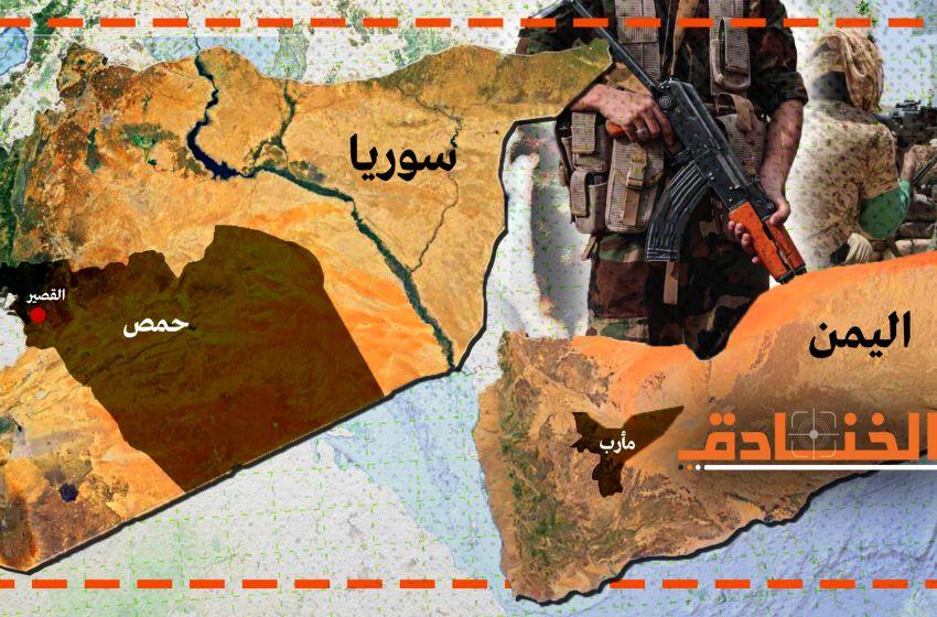 بين مأرب والقصير: نهاية المشروع الأميركي-السعودي!