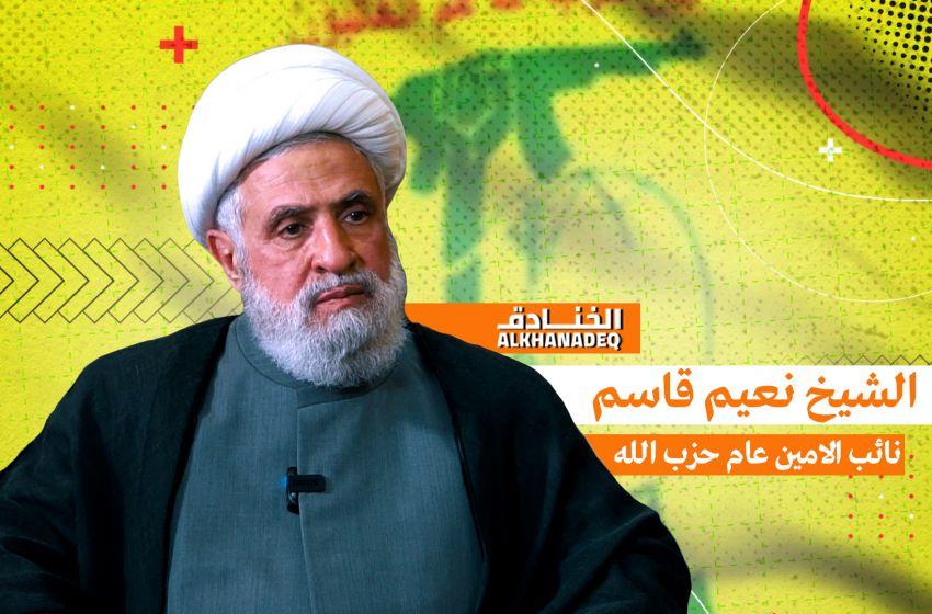 الشيخ نعيم قاسم للخنادق: حزب الله في الانتخابات القادمة لن يتأثر