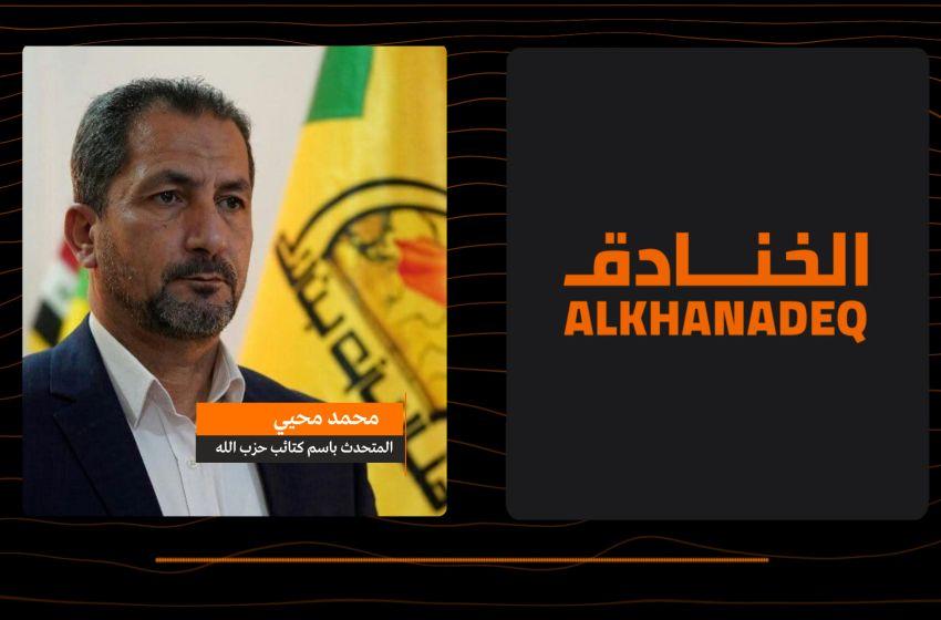 كيف ستشارك كتائب حزب الله في المعادلة الإقليمية؟